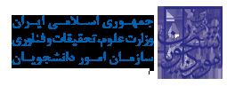 سازمان امور دانشجویان وزارت علوم، تحقیقات و فناوری جمهوری اسلامی ایران